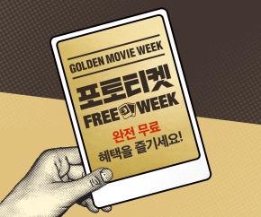 스페셜이벤트 [GOLDEN MOVIE WEEK] 포토티켓 FREE WEEK